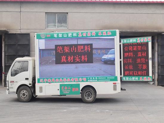 LED宣传车6